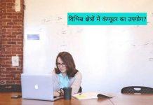 Uses of computer hindi