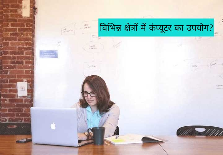 Uses of Computer in Hindi
