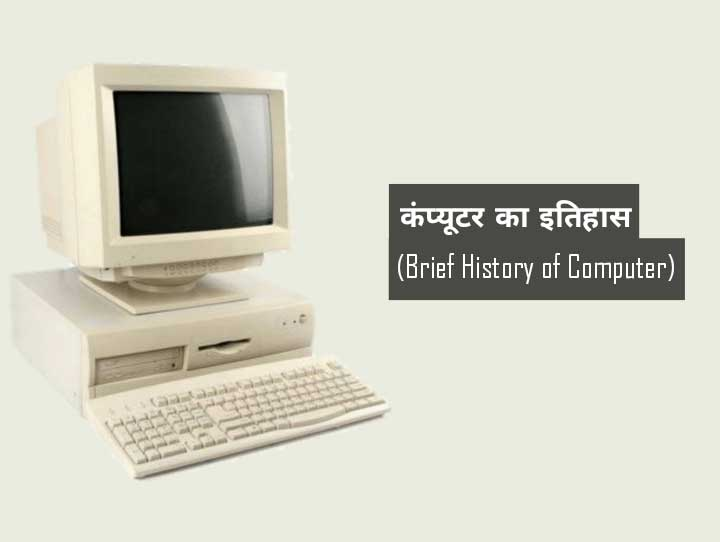 Brief History of computer hindi
