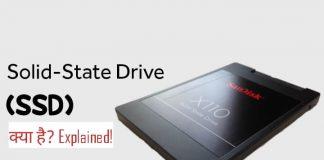 Solid State Drive (SSD) Kya Hai Hindi