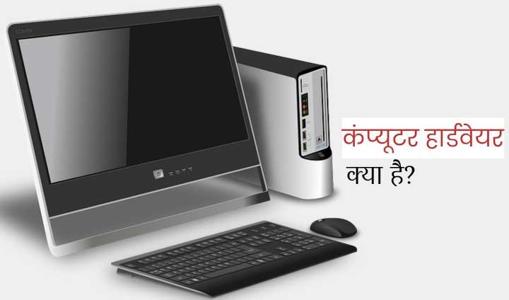 Computer Hardware Explained in Hindi