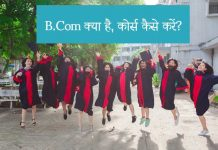 bcom in hindi