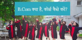 bcom in hindi