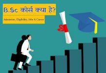 bsc kya hai in hindi