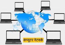 computer network kya hai in hindi