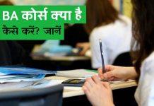 ba kya hai in hindi