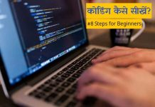Coding Kaise Sikhe in Hindi