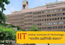IIT Kya Hai - What is IIT in Hindi
